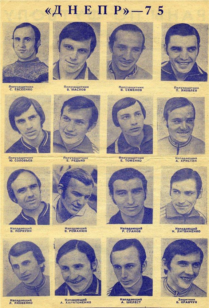 Днепр (Днепропетровск) - 1975