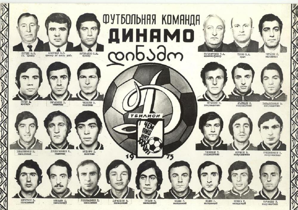 Динамо (Тбилиси) - 1975