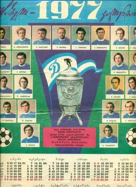 Динамо (Тбилиси) - 1976 в