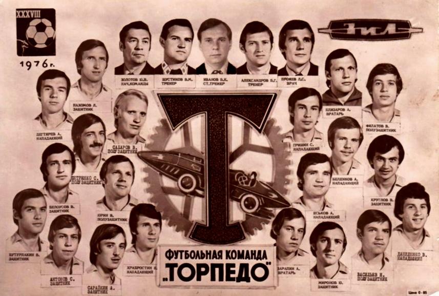 Торпедо (Москва) - 1976 в
