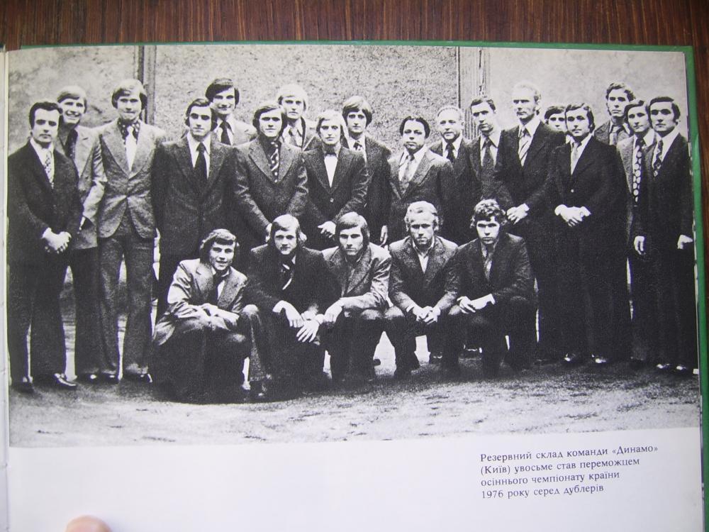 Динамо (Киев) - 1976 о. Нажмите, чтобы посмотреть истинный размер рисунка
