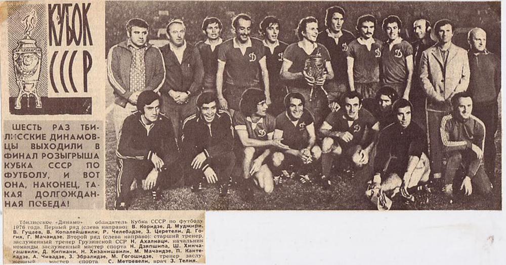 Динамо (Тбилиси) - 1976 о. Нажмите, чтобы посмотреть истинный размер рисунка