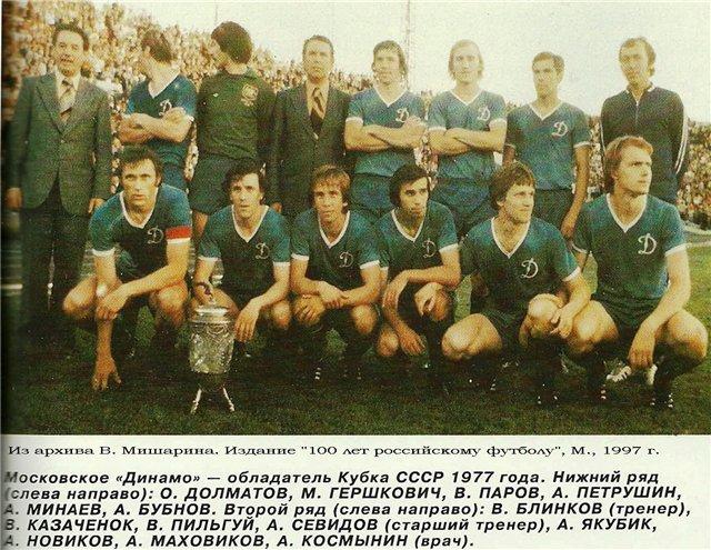 Динамо (Москва) - 1977 - кубок СССР