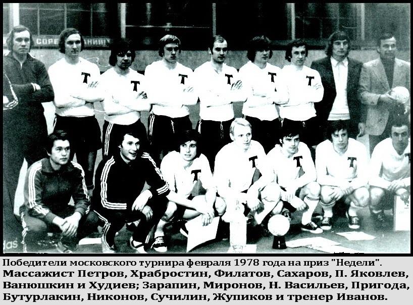 Торпедо (Москва) - 1978
