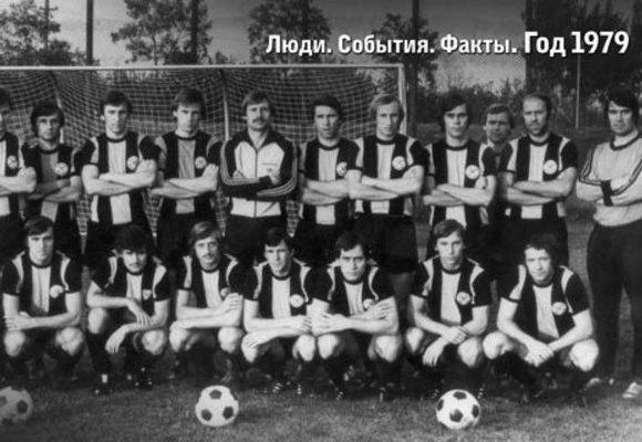 Шахтёр (Донецк) - 1979
