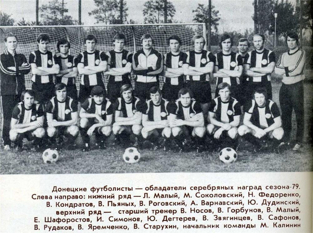 Шахтёр (Донецк) - 1979. Нажмите, чтобы посмотреть истинный размер рисунка