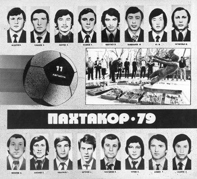 Пахтакор (Ташкент) - 1979