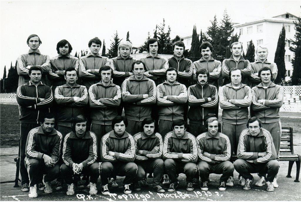 Торпедо (Москва) - 1979