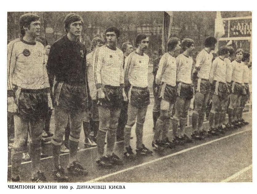 Динамо (Киев) - 1980