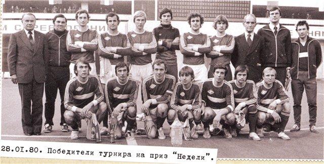 Спартак (Москва) - 1980