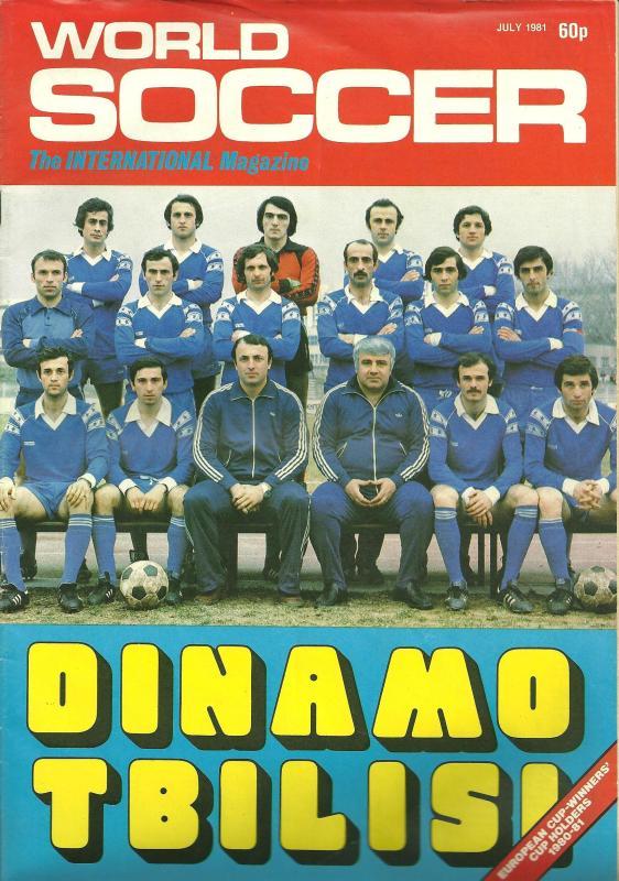 Динамо (Тбилиси) - 1980