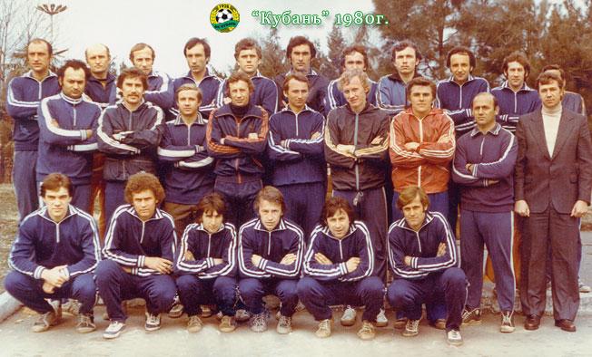 Кубань (Краснодар) - 1980