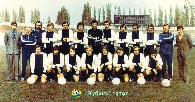 Кубань (Краснодар) - 1979