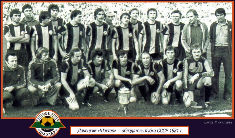 Шахтёр (Донецк) - 1981