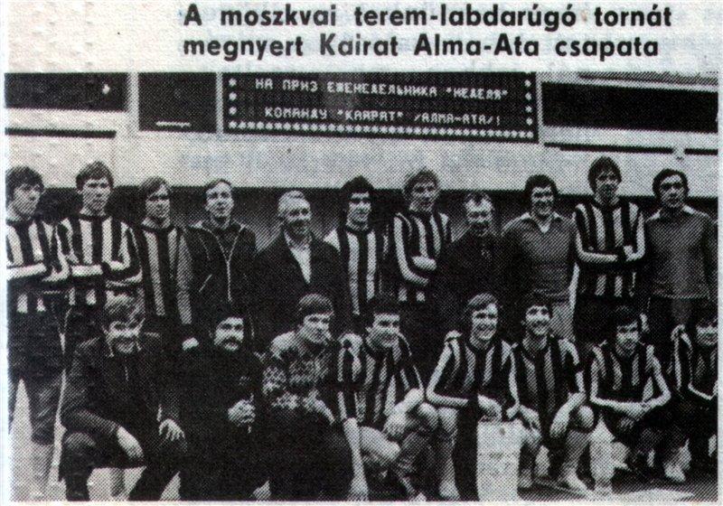 Кайрат (Алма-ата) - 1981