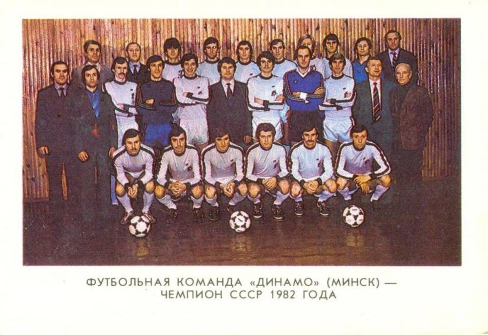 Динамо (Минск) - 1982. Нажмите, чтобы посмотреть истинный размер рисунка