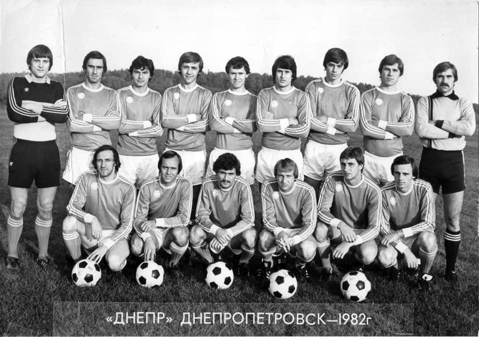 Днепр (Днепропетровск) - 1982