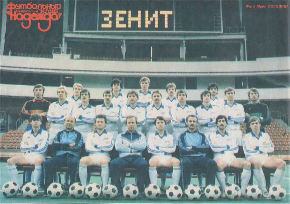Зенит (Ленинград) - 1984