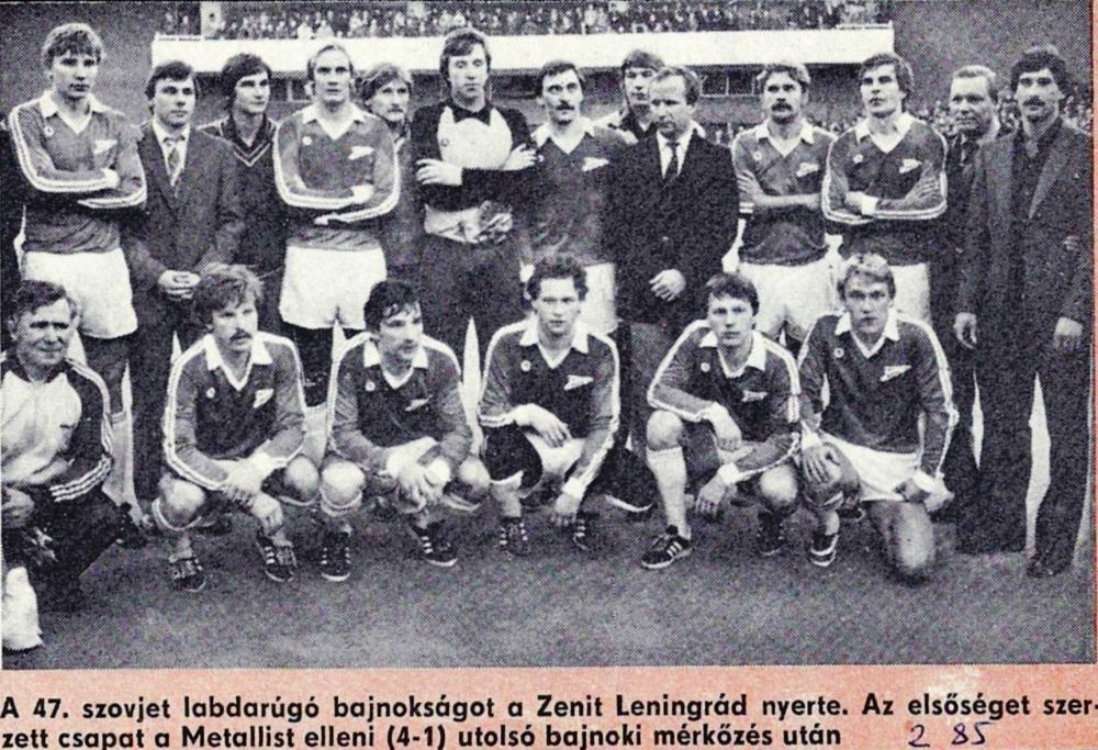 Зенит (Ленинград) - 1984. Нажмите, чтобы посмотреть истинный размер рисунка