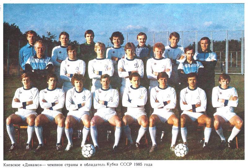 Динамо (Киев) - 1985. Нажмите, чтобы посмотреть истинный размер рисунка