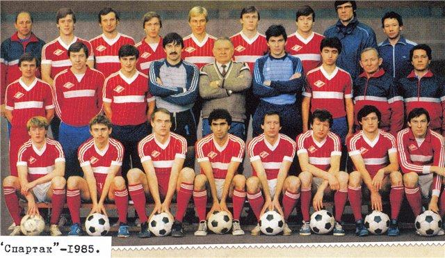Спартак (Москва) - 1985
