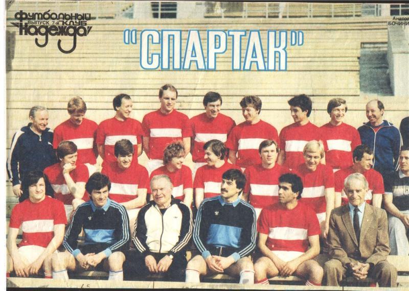 Спартак (Москва) - 1985. Нажмите, чтобы посмотреть истинный размер рисунка