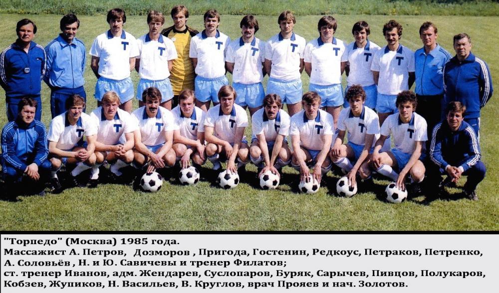Торпедо (Москва) - 1985. Нажмите, чтобы посмотреть истинный размер рисунка