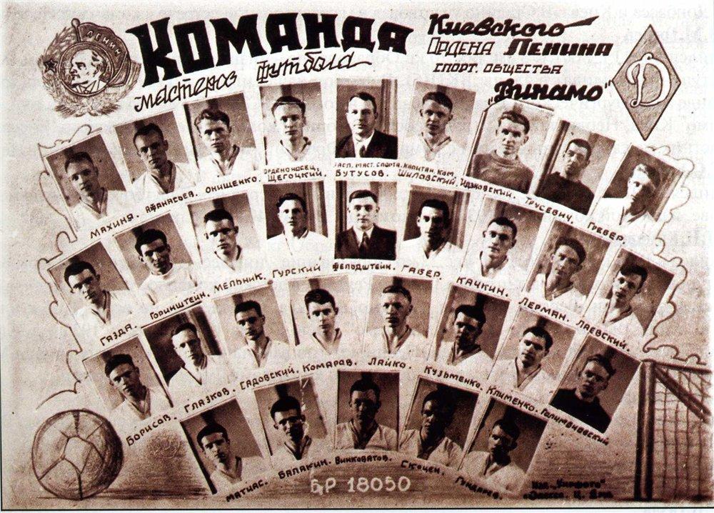 Динамо (Киев) - 1941