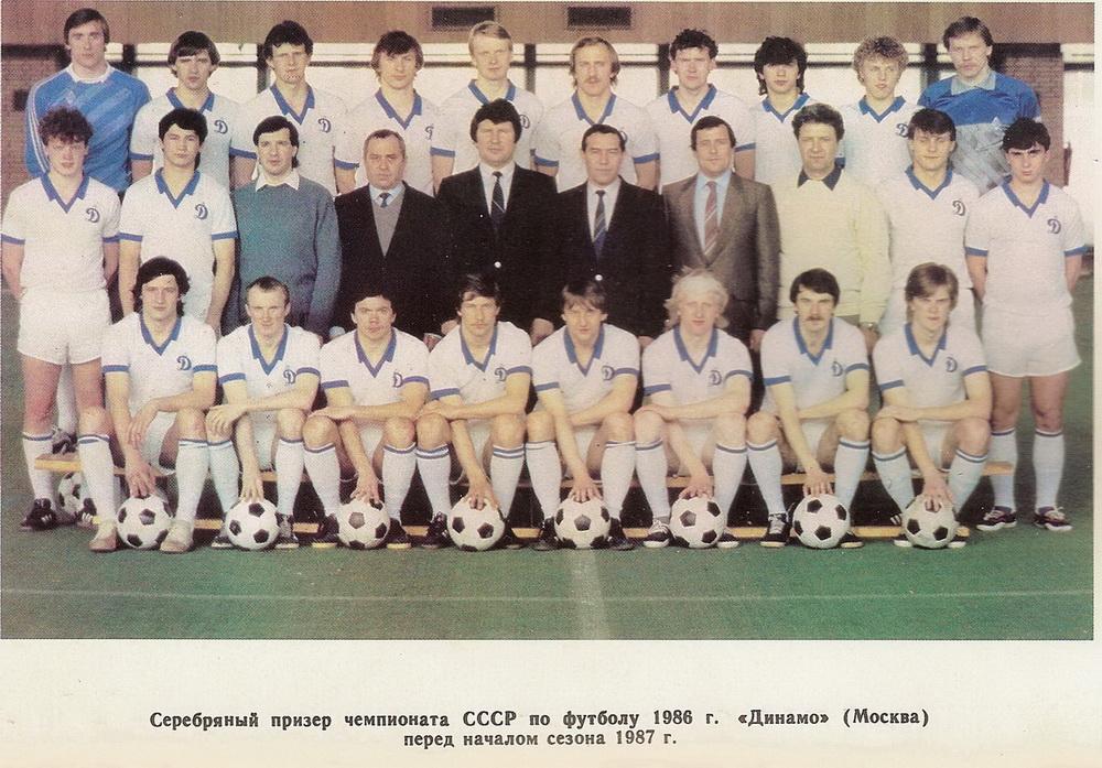 Динамо (Москва) - 1986