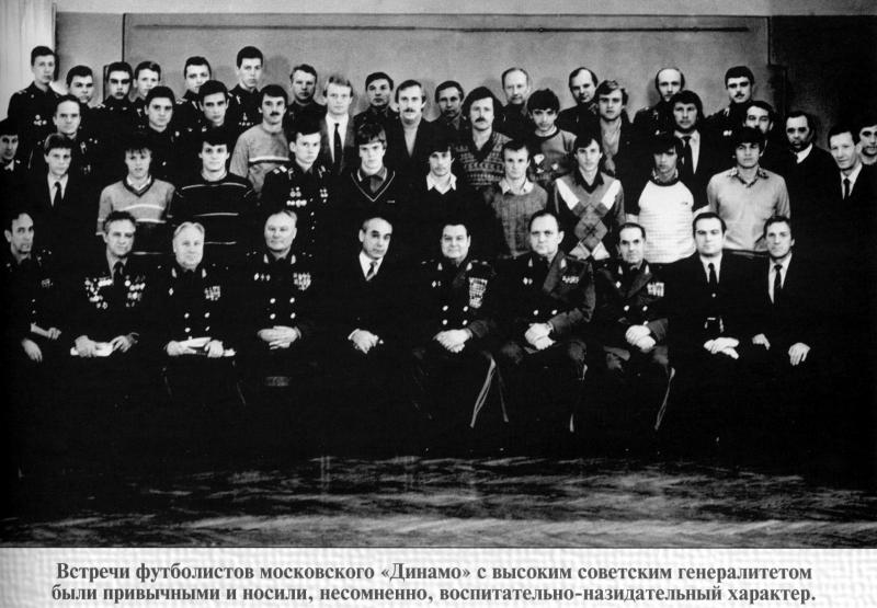 Динамо (Москва) - 1986. Нажмите, чтобы посмотреть истинный размер рисунка