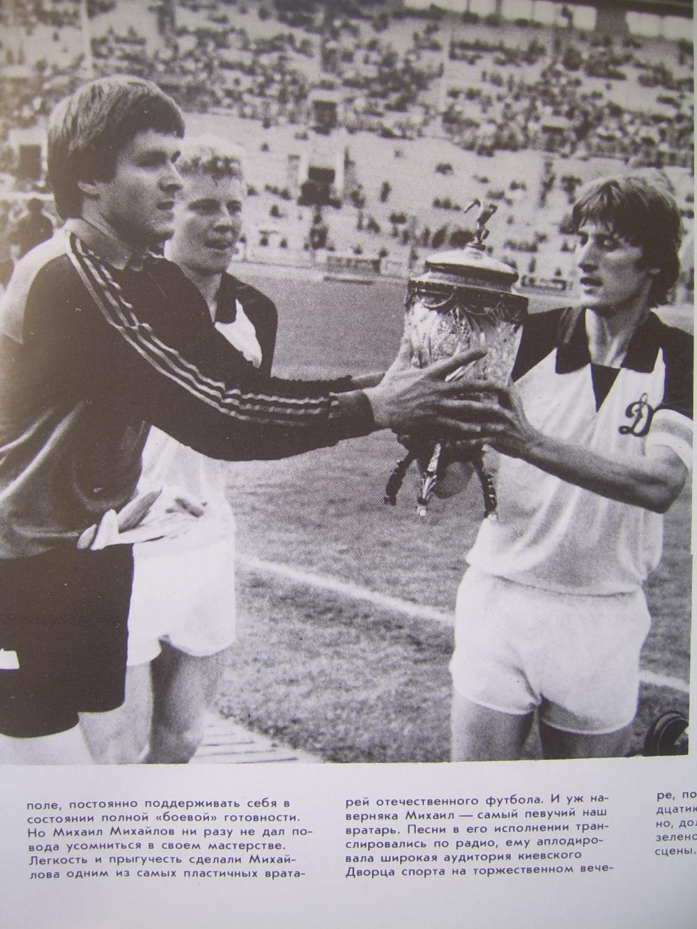 Динамо (Киев) - 1987. Нажмите, чтобы посмотреть истинный размер рисунка