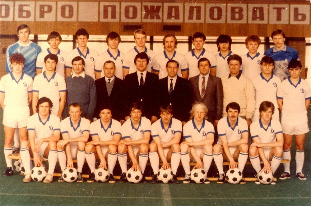Динамо (Москва) - 1987