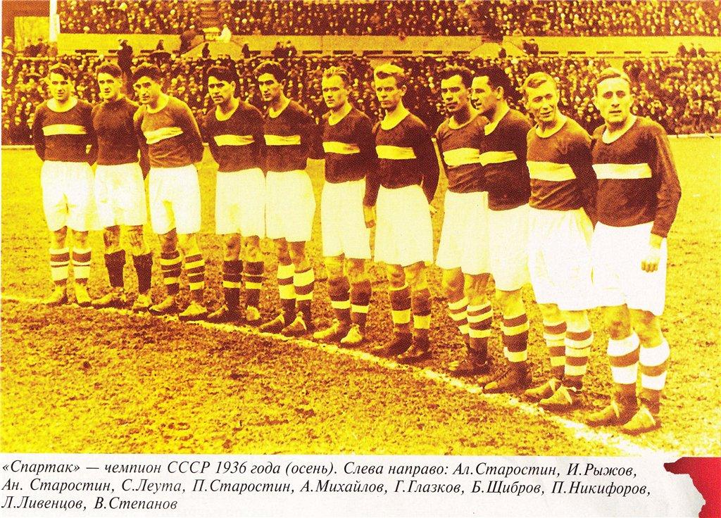 1936 год (осень) команда «Спартак»  (Москва) - первое место