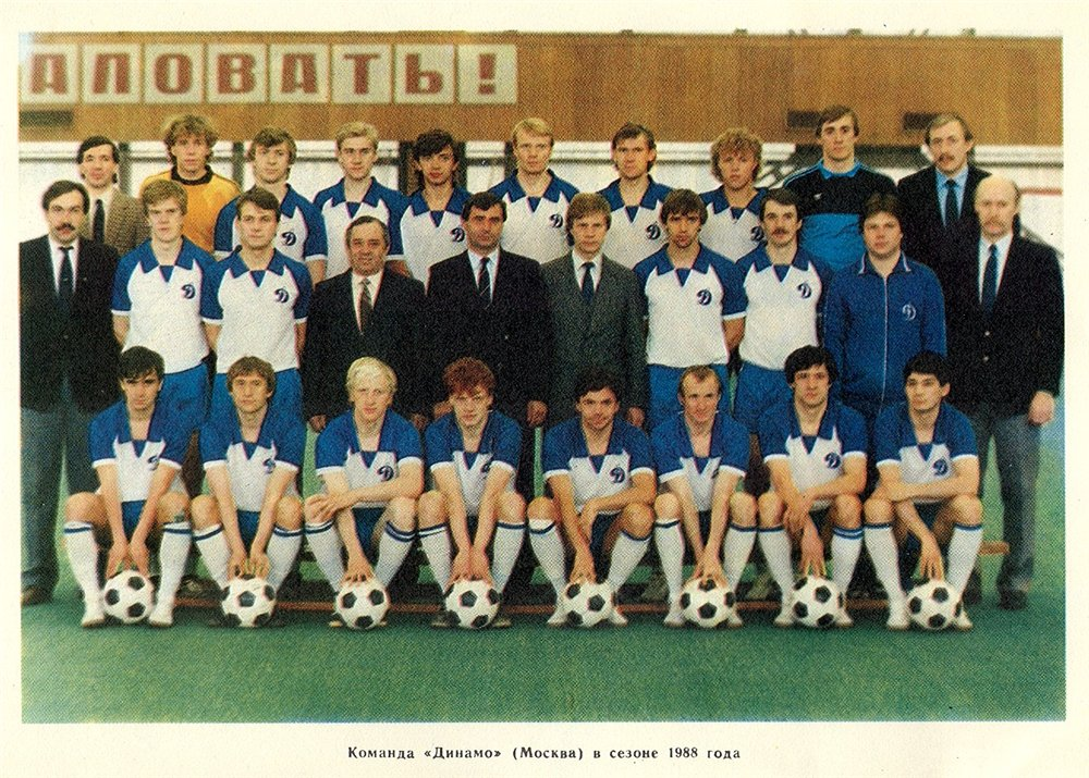 Динамо (Москва) - 1988