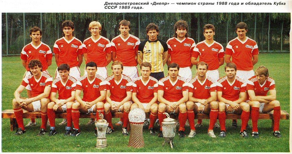 Днепр (Днепропетровск) - 1989