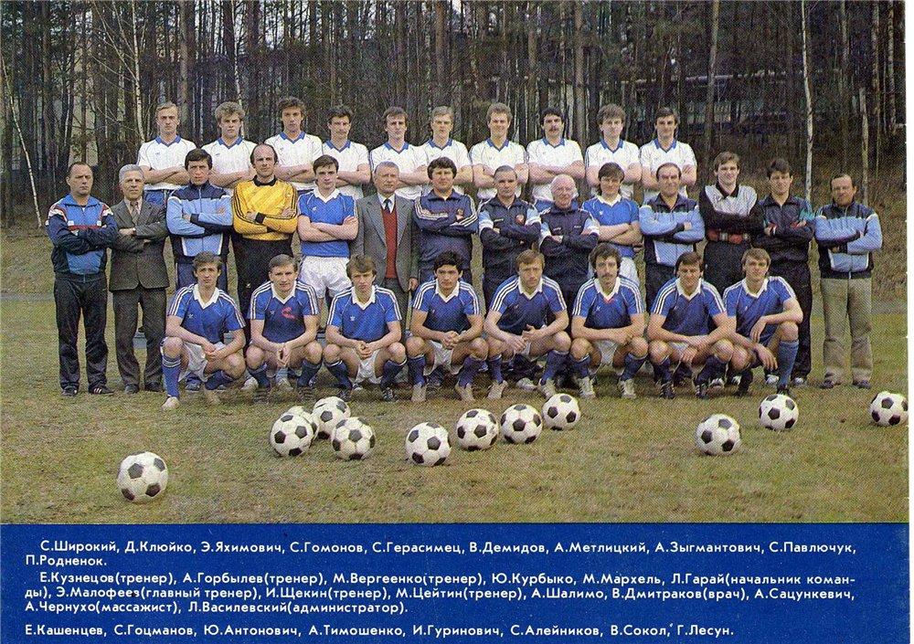 Динамо (Минск) - 1989