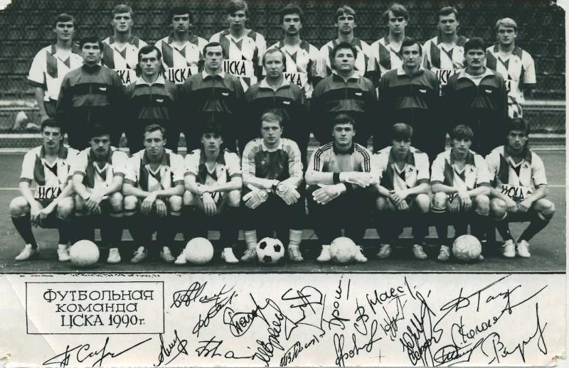 ЦСКА (Москва) - 1990. Нажмите, чтобы посмотреть истинный размер рисунка