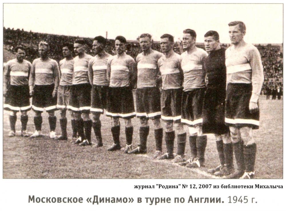 Динамо (Москва) - 1945. Нажмите, чтобы посмотреть истинный размер рисунка