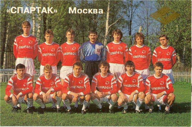 Спартак (Москва) - 1991