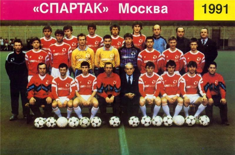 Спартак (Москва) - 1991. Нажмите, чтобы посмотреть истинный размер рисунка