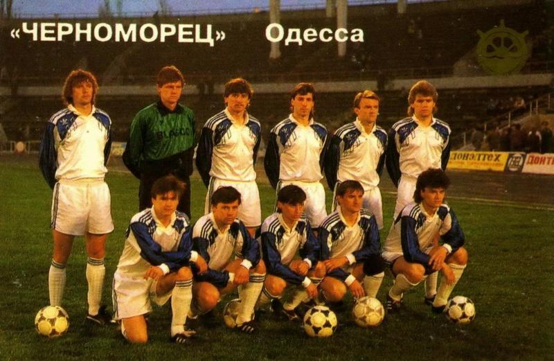 Черноморец (Одесса) - 1991. Нажмите, чтобы посмотреть истинный размер рисунка