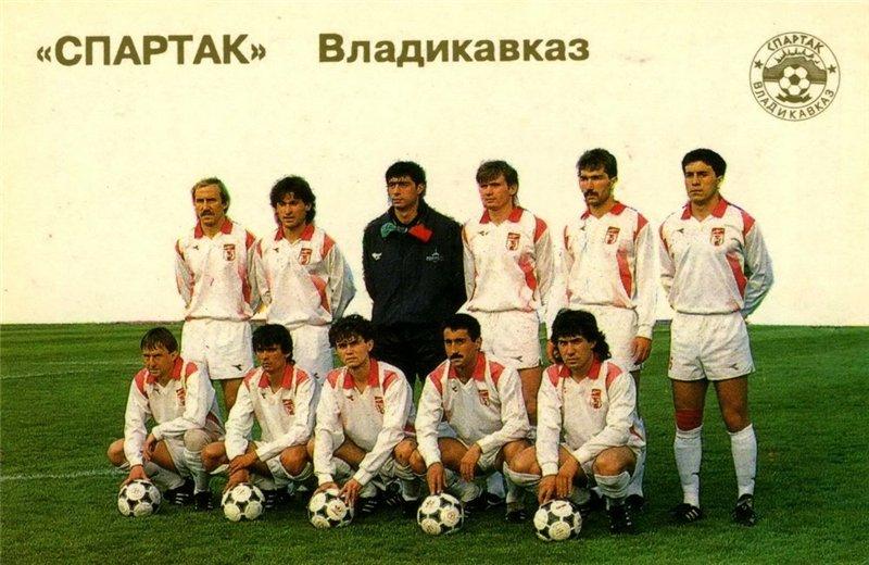 Спартак (Владикавказ) - 1991
