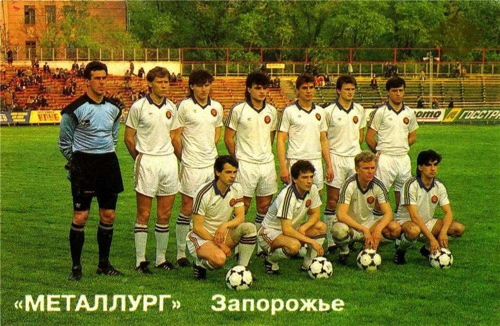 Металлург (Запорожье) - 1991