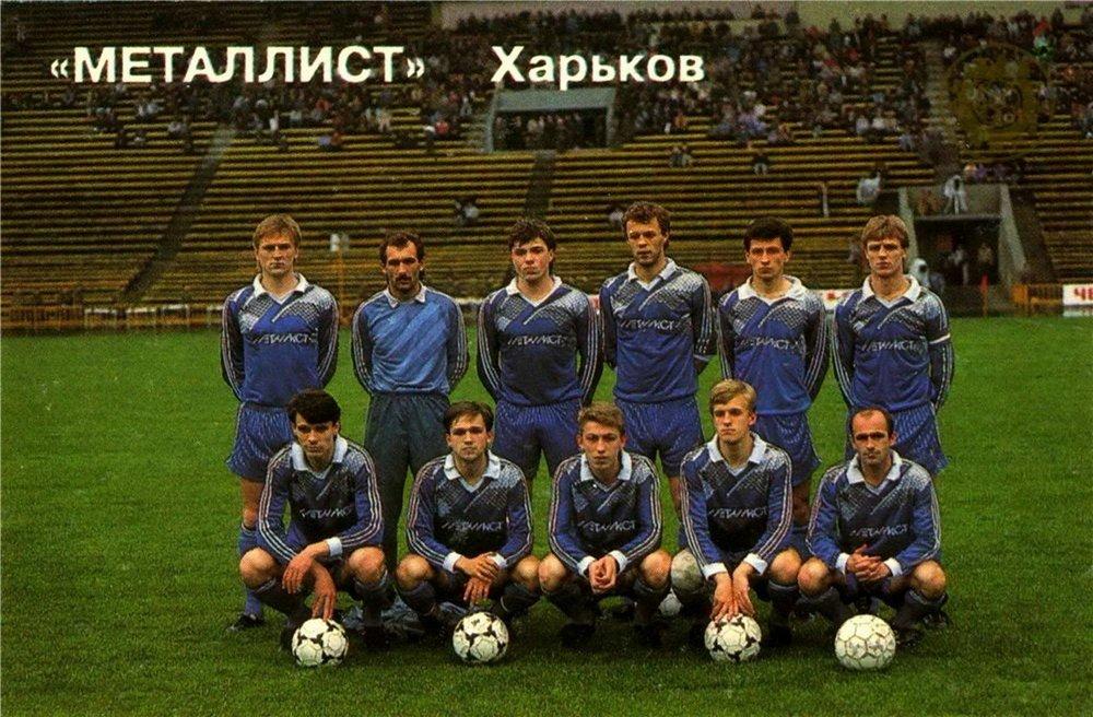 Металлист (Харьков) - 1991
