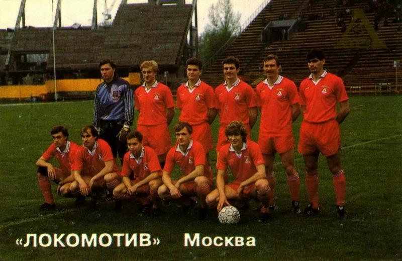 Локомотив (Москва) - 1991. Нажмите, чтобы посмотреть истинный размер рисунка