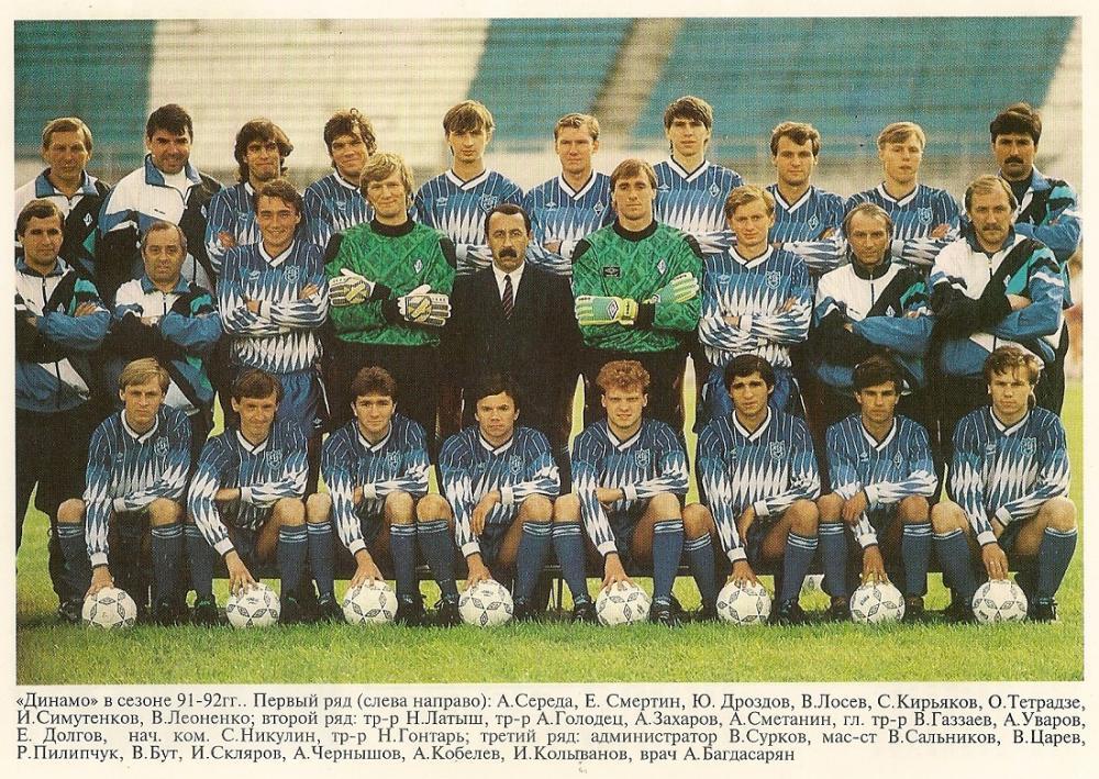 Динамо (Москва) - 1992. Нажмите, чтобы посмотреть истинный размер рисунка
