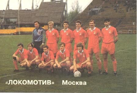 Локомотив (Москва) - 1992