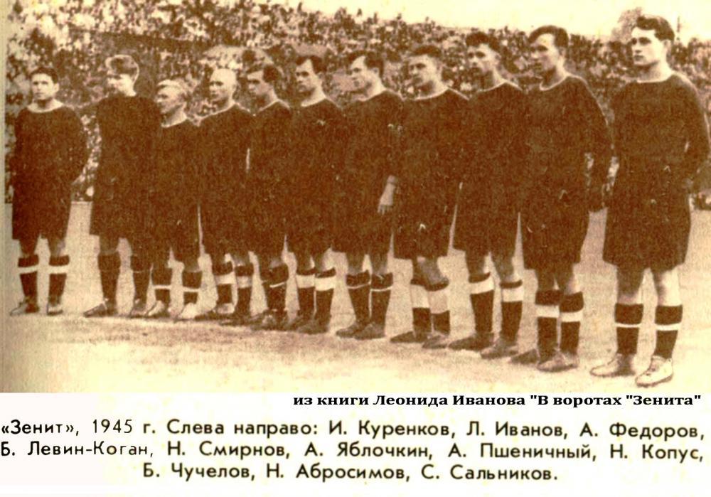 Зенит (Ленинград) - 1945. Нажмите, чтобы посмотреть истинный размер рисунка
