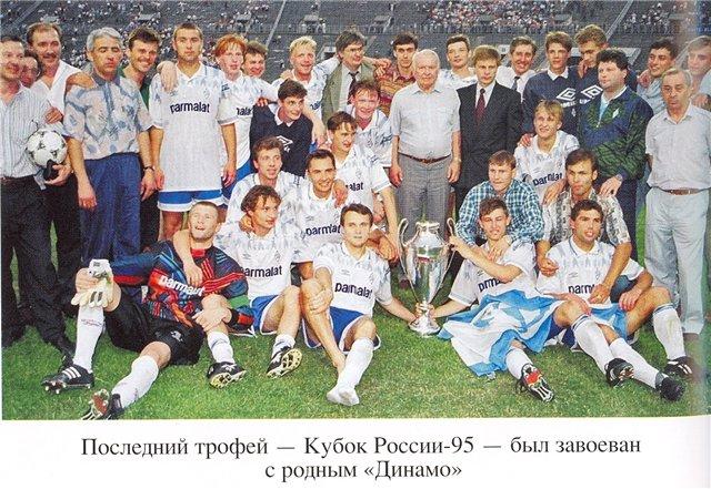 Динамо (Москва) - 1994-1995